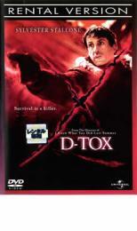 D-TOX 中古DVD レンタル落ち