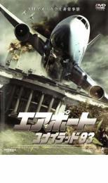 エアポート ユナイテッド 93 中古DVD レンタル落...