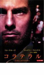 コラテラル 中古DVD トム・クルーズ ジェイミー・...