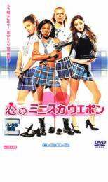 cs::恋のミニスカ ウェポン 中古DVD レンタル落ち...