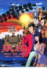 cs::ルパン三世 sweet lost night 魔法のランプは...