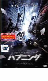 ハプニング 中古DVD マーク・ウォールバーグ ズー...