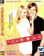 ベガスの恋に勝つルール 中古DVD キャメロン・デ...