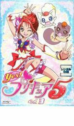 Yes!プリキュア5 Vol.3 中古DVD レンタル落ち