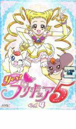 Yes!プリキュア5 Vol.4 中古DVD レンタル落ち