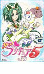 Yes!プリキュア5 Vol.5 中古DVD レンタル落ち