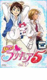 Yes!プリキュア5 Vol.7 中古DVD レンタル落ち