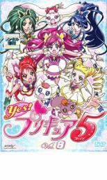 Yes!プリキュア5 Vol.8 中古DVD レンタル落ち