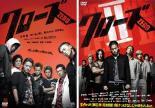2P クローズ ZERO(2枚セット)1、2 中古DVD 小栗旬...