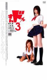 すんドめ 3 中古DVD レンタル落ち