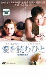 愛を読むひと 中古DVD ケイト・ウィンスレット レ...