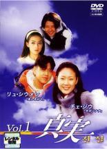真実 1 中古DVD レンタル落ち