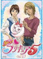 Yes!プリキュア5 Vol.9(第25話〜第27話) 中古DVD ...