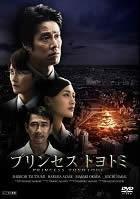 プリンセス トヨトミ 中古DVD 堤真一 綾瀬はるか ...