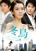 cs::冬鳥 9(第18話〜第19話)【字幕】 中古DVD レ...