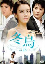 cs::冬鳥 15(第30話〜第31話)【字幕】 中古DVD レ...