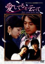 cs::愛してると云って 3 中古DVD レンタル落ち
