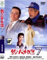 釣りバカ日誌 7 中古DVD レンタル落ち