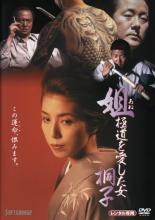 姐 極道を愛した女 桐子 中古DVD レンタル落ち