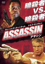 ケース無:ASSASSIN アサシン 中古DVD レンタル落...
