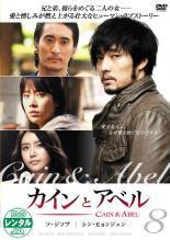 カインとアベル 8(第15話〜第16話) 中古DVD ソ・...