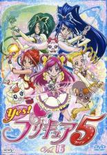 Yes!プリキュア5 Vol.16(第46話〜第49話) 中古DVD...