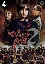 マジすか学園2 Vol.4(第10話〜最終話) 中古DVD レ...