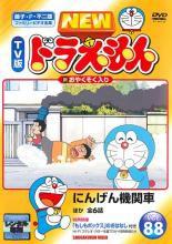 NEW TV版 ドラえもん 88 中古DVD レンタル落ち