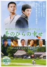cs::手のひらの幸せ 中古DVD レンタル落ち