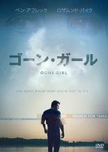 cs::ゴーン・ガール 中古DVD レンタル落ち