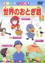世界のおとぎ話 3 中古DVD