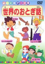 世界のおとぎ話 2 中古DVD