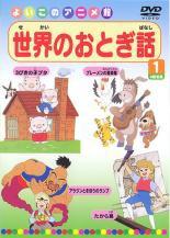 世界のおとぎ話 1 中古DVD