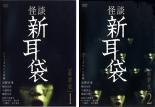 2P 怪談新耳袋 最終夜(2枚セット)1、2 中古DVD 星...