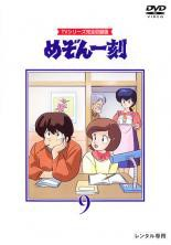 めぞん一刻 TVシリーズ完全収録版 9(第33話〜第36...