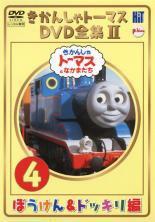 cs::きかんしゃトーマス DVD全集II 4巻 ぼうけん...