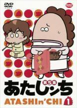 cs::あたしンち 第5集 1 中古DVD レンタル落ち