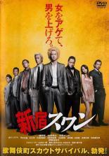 新宿スワン 中古DVD レンタル落ち