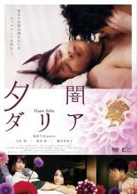 夕闇ダリア 中古DVD レンタル落ち