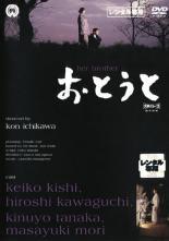 おとうと 中古DVD レンタル落ち