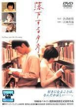落下する夕方 中古DVD レンタル落ち