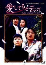愛してると云って 4(第10話〜第12話) 中古DVD レ...