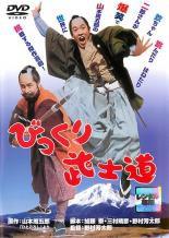 びっくり武士道 中古DVD レンタル落ち