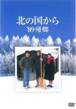 北の国から '89帰郷 中古DVD レンタル落ち