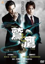 鷲と鷹 中古DVD レンタル落ち