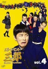 cs::エリートヤンキー三郎 4 中古DVD 石黒英雄 板...
