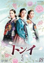 トンイ 18(第35回〜第36回) 中古DVD レンタル落ち...
