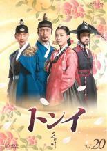トンイ 20(第39回〜第40回) 中古DVD ハン・ヒョジ...