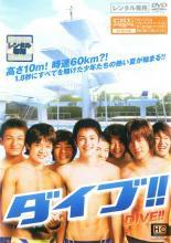 DIVE!! ダイブ!! 中古DVD レンタル落ち