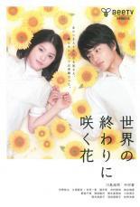 世界の終わりに咲く花 中古DVD レンタル落ち